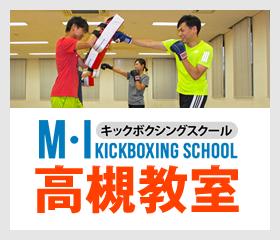 キックボクシング高槻教室