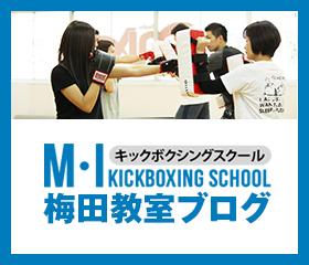 梅田 キックボクシングブログ