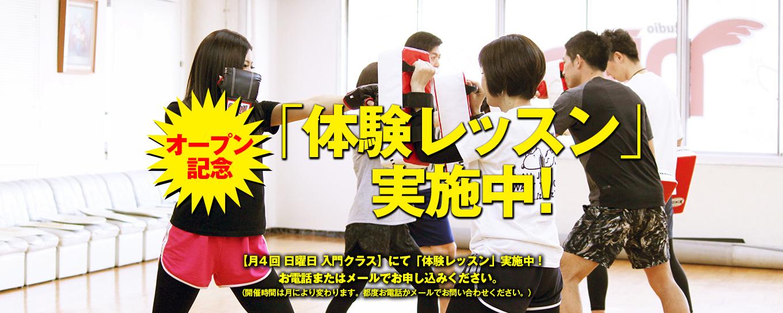 キックボクシング体験レッスン実施中!