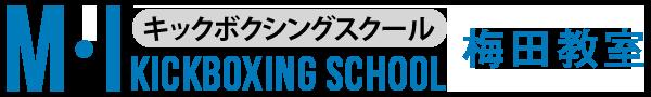 梅田教室 M・Iキックボクシングスクール